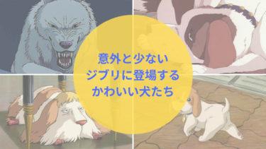 【何匹言える?】ジブリ映画に出てくる動物のキャラクター犬だけまとめ